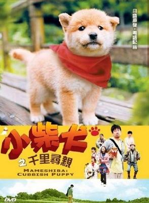 Mameshiba: Cubbish Puppy [2009]